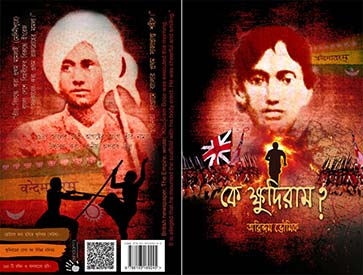 Book-Ke-Khudiram-Biography-of-Khudiram-Bose