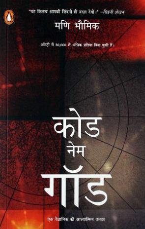 Code Name: God - Dr Mani Lal Bhaumik (Hindi)